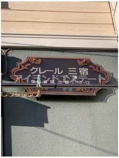 【その他】クレール三宿 A棟 バストイレ別 室内洗濯機置場 TVドアフォン