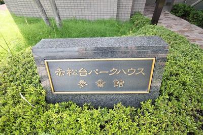 【その他】赤松台パークハウス参番館 302号室