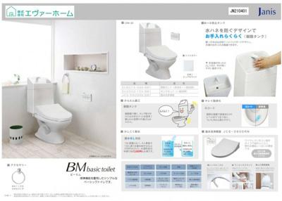 """【サニタリールーム】 ジャニス工業製:BMトイレ 手洗・温水洗浄便座セット。 陶器の表面がすべて「Gコート」 仕様。ガラスのような""""つるつる表面""""に することにより、汚れを付きにくく、 取れやすく!"""
