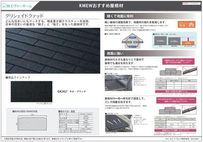 【屋根】 グリシェイドクアッド(ケイミュー社製) 檜皮葺き調のテクスチャーを採用。 軽くて地震に有利。 屋根材の大きな重なりと 下葺材で漏水を抑えます。