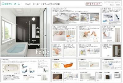 【システムバス】 Felite(Housetec) ・浴室暖房換気乾燥機 ・マルチステップ仕様 (小さなお子様との入浴にも使いやすい) ・プレーンフロア(断熱仕様) (滑りにくく、翌朝にはカラッと!)