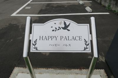 【外観】HAPPY PALACE