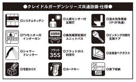 【設備】新築 藤沢市菖蒲沢 第11