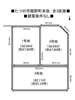 【区画図】たつの市龍野町末政全3区画