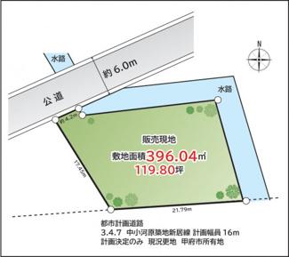 間口4.2m。前面道路幅員約6mで駐車も楽々。敷地面積119.80坪