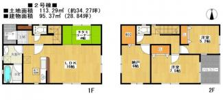 2号棟 土地面積113.29平米(約34.27坪) 建物面積95.37平米(約28.84坪) 3,790万円 2SLDK+タタミコーナー