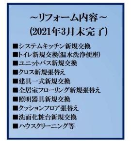 【その他】アーデル稲田堤