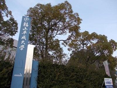 福山平成大学まで400m