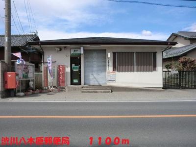 渋川八木原郵便局まで1100m
