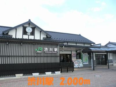 渋川駅まで2000m