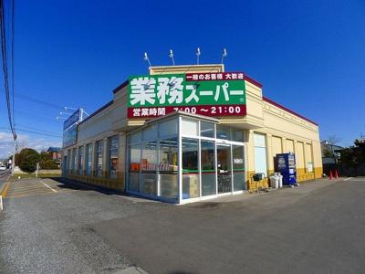 業務スーパー館林店まで1400m