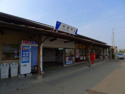 東武伊勢崎線:木崎駅まで750m
