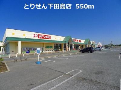 とりせん下田島店まで550m