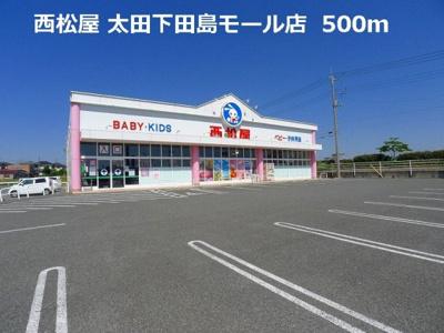 西松屋 太田下田島モール店まで500m