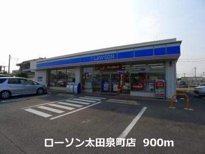 ローソン太田泉町店まで900m