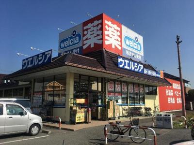 ウエルシア太田石原店まで1,079m