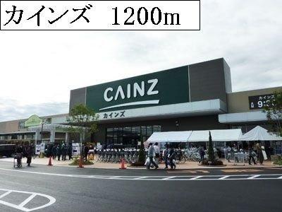 カインズまで1200m