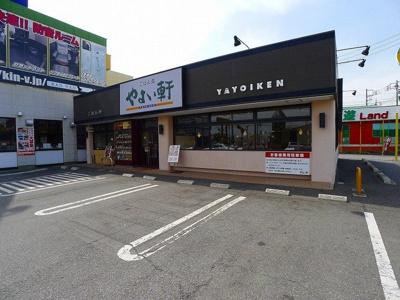 やよい軒太田西矢島店まで300m
