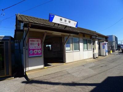 東武伊勢崎線:細谷駅まで1300m
