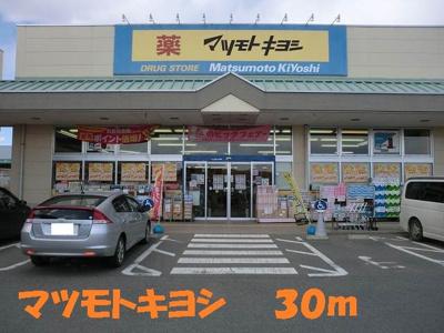 マツモトキヨシまで30m