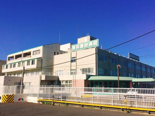 東邦鎌谷病院