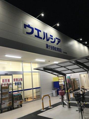 ウエルシア鎌ケ谷西佐津間店