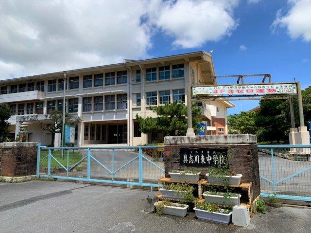 具志川東中学校まで徒歩13分。