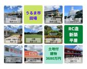 うるま市田場 新築戸建て住宅の画像