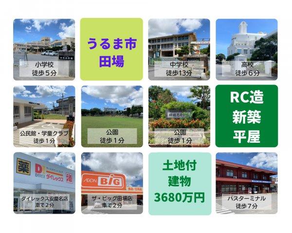【外観】うるま市田場 新築戸建て住宅