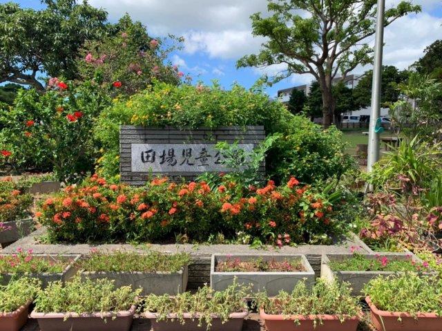 田場児童公園