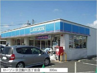 ローソン日立鮎川五丁目店まで300m