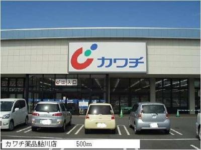 カワチ薬品鮎川店まで500m
