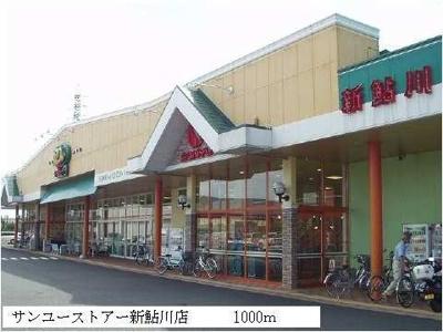 サンユーストアー新鮎川店まで1000m