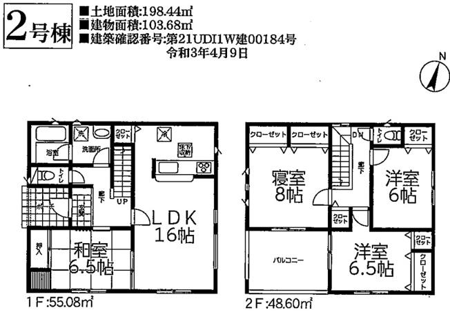2号棟 4LDK+WIC 陽当りのよいお部屋で快適に過ごせそうですね。