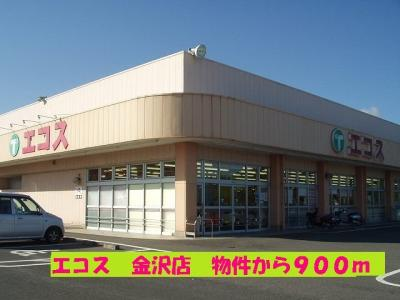 エコス金沢店まで900m