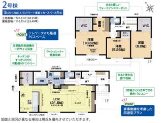 建物面積110.75平米。広々とした21.5帖のリビング。