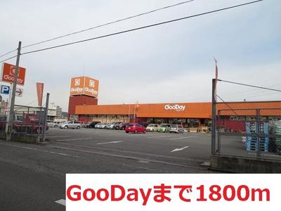GooDayまで1800m