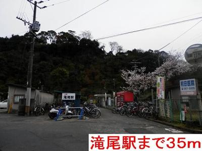 滝尾駅まで35m