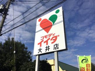 コモディイイダ 大井店 徒歩約7分