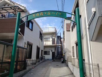 ☆神戸市垂水区 平成霞ヶ丘ハイツ☆