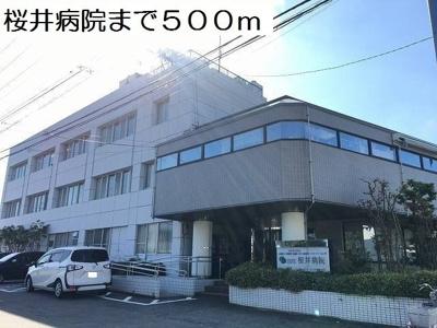 桜井病院まで500m
