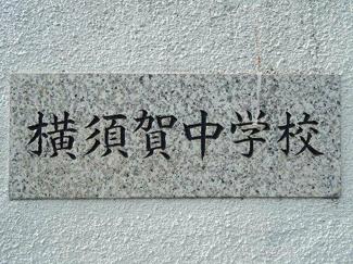 横須賀中学校まで1