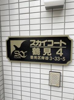 【エントランス】スカイコート鶴見第4