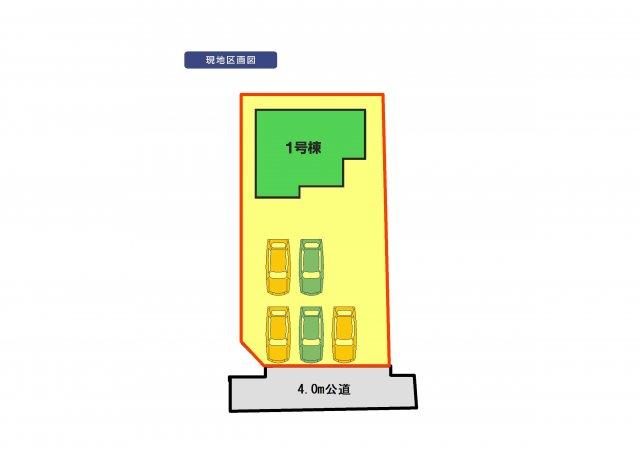 1号棟 区画図 南側接道幅員約4m
