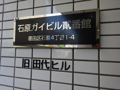 【エントランス】石原ガイビル貳番館