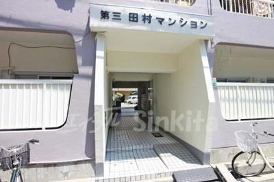 【エントランス】第3田村マンション