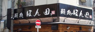 【周辺】アンプルールフェール十条