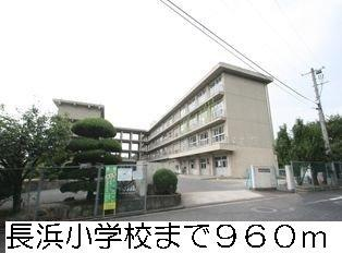 長浜小学校まで960m