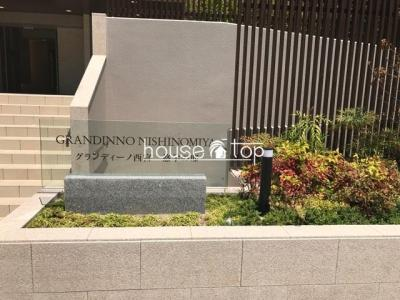 【エントランス】グランディーノ西宮 悠学の邸