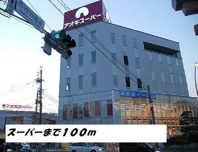 アオキスーパーまで100m
